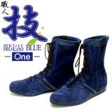 技 Blue-One-