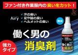 【鳳皇】 V711109 消臭剤エアリー