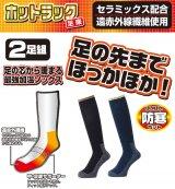 S-206 防寒靴下2P