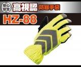 HZ-88 高視認防寒手袋