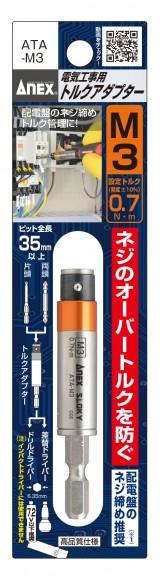 ATA-M3 電気工事用トルクアダプター M3(設定トルク0.7 N・m)
