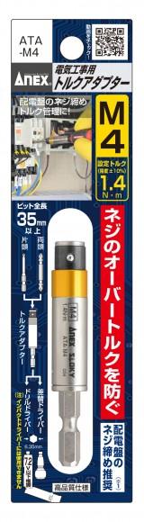 ATA-M4 電気工事用トルクアダプター M4(設定トルク1.4 N・m)