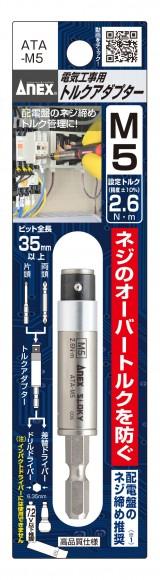 ATA-M5 電気工事用トルクアダプター M5(設定トルク2.6N・m)