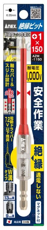 AZM-1150 絶縁ビット +1×150