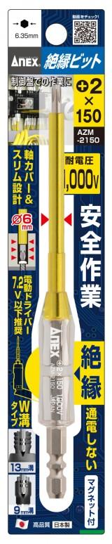 AZM-2150 絶縁ビット +2×150
