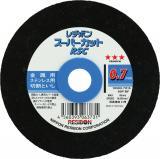 【新製品】レヂボンスーパーカット RSC0.7