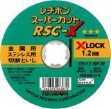 【新製品】レヂボンスーパーカット RSC-X