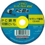 【新製品】レヂボンスーパーカットRSC PC鋼用