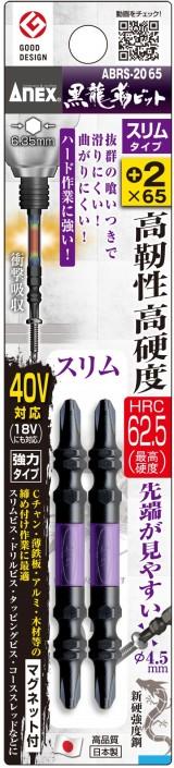 作業工具/電動・空圧工具