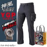 神風カーゴパンツ [ YGP-G1-SET ] ケーブルレス ドット・チャコールグレー