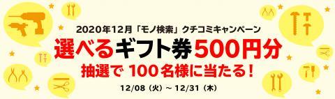 選べるギフト券500円分が当たる!モノ検索クチコミキャンペーン