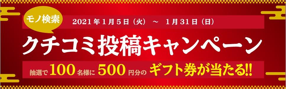 1月クチコミキャンペーン_ギフト券500円分が当たる!