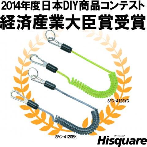 四角コイルセーフティコード SFC-412SYG・412SBK