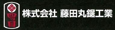株式会社藤田丸鋸工業
