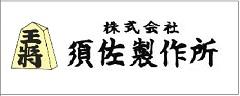 株式会社須佐製作所