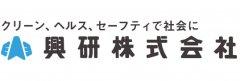 興研株式会社