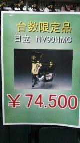日立 高圧釘打機 NV90HMC
