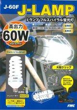 60W蛍光作業灯
