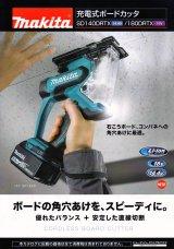 マキタ 充電式ボードカッタ SD140DRTX/SD180DRTX 新登場!!