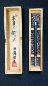 田斎 木目釘〆 5寸 (木箱付)