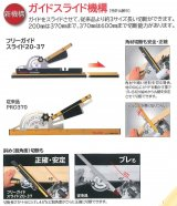 タジマ フリーガイドスライド20-37/37-60
