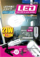 フジマック LED作業灯