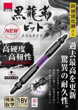 NEW★黒龍靭★降臨★