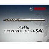 BOSCH SDSプラスビット S4L【19.0mm】×250mm ロングタイプ