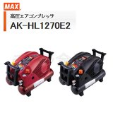 MAX 高圧エアコンプレッサ AK-HL1270E2 レッド・ブラック