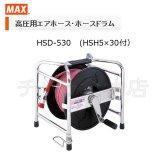 MAX 高圧用エアホース・ホースドラム HSD-530(HSH5×30付)AH99885