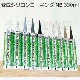 変成シリコンコーキング NB 330ml (10本入)