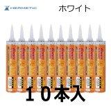 ヘルメチック ワンダーシーラントΩ-100 ホワイト 320ml (10本入)