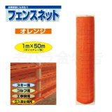 フェンスネット (オレンジ) 1m×50m ポリエチレン