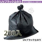 UVブラック土のう袋 黒(200枚入) 国産 480×620mm