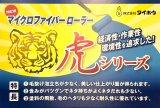 【タイホウ】NEWマイクロファイバーローラー 虎シリーズ
