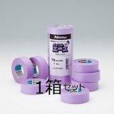 マスキングテープ(白)18m NO.720A 1箱