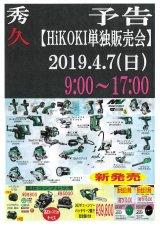 4月〜 イベント情報