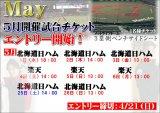 埼玉西武ライオンズの観戦チケットが当たるキャンペーン