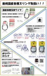 新規国産各種スリング取扱い!!!