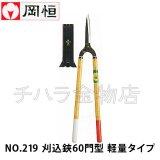 岡恒(オカツネ) NO.219刈込鋏 60型 門型 軽量タイプ