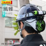 頭を涼しく タジマ ヘルメット送風2