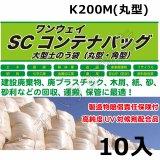 コンテナバック 丸型【1t用】 K-200M 大型土のう (10枚入)
