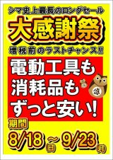 シマCP全店SALE☆☆