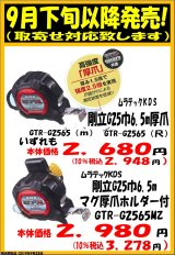 ムラテックKDS 剛立G25巾6.5M厚爪コンベックス GTR-2565