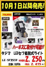 タジマ LEDセフ脱着式ライト LE-SF351D
