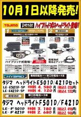 タジマ ヘッドライト LE-E501D-SP