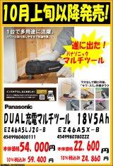パナソニック DUAL充電マルチツール EZ46A5LJ2G-B