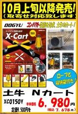 土牛 Nカート XC0150Y