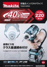 マキタ 40V 充電式インパクトドライバ TD001GRDX新発売!!