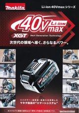 マキタ 40Vmaxシリーズ新発売!!